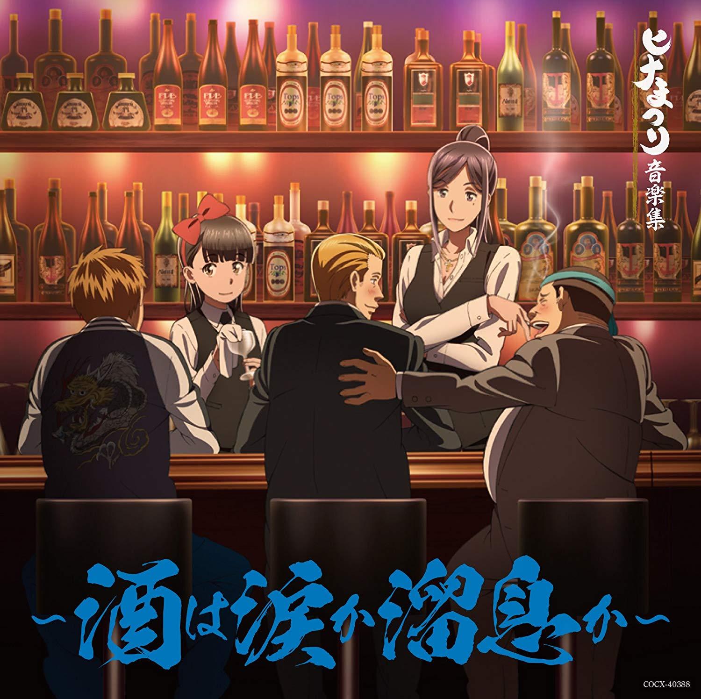 Audio Cd (Animation) - Hinamatsuri Ongaku Shuu -Sake Ha Namida Ka Tameiki Ka- NUOVO SIGILLATO, EDIZIONE DEL 27/06/2018 SUBITO DISPONIBILE