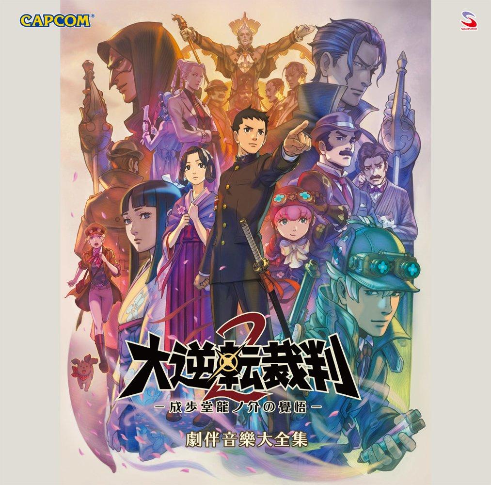 Audio Cd (Game Music) - Dai Gyakuten Saiban 2 -Naruhodou Ryuunosuke No Kakugo- Gekiban Ongaku Da (2 Cd) NUOVO SIGILLATO, EDIZIONE DEL 16/08/2017 SUBITO DISPONIBILE