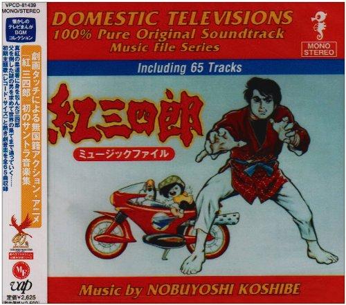 Audio Cd O.S.T. - Kurenai Sanshiro NUOVO SIGILLATO, EDIZIONE DEL 23/10/2002 DISPO ENTRO UN MESE, SU ORDINAZIONE